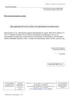 Перевод сертификата Cosmint не тестируется на животных 2019