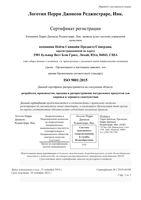 Перевод сертификата ISO 9001:2015 2020 часть 1