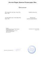 Перевод сертификата ISO 9001:2015 2020 часть 2