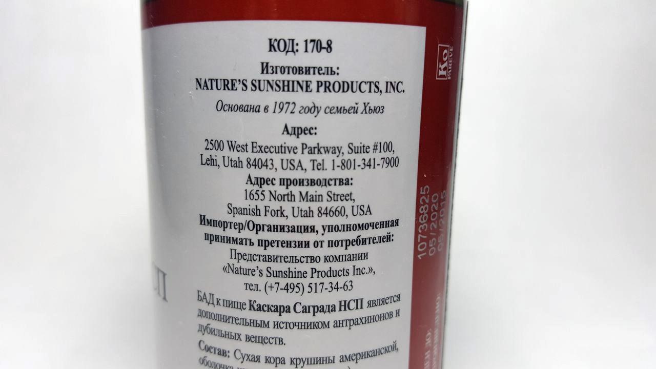 Информация о производителе продукции NSP