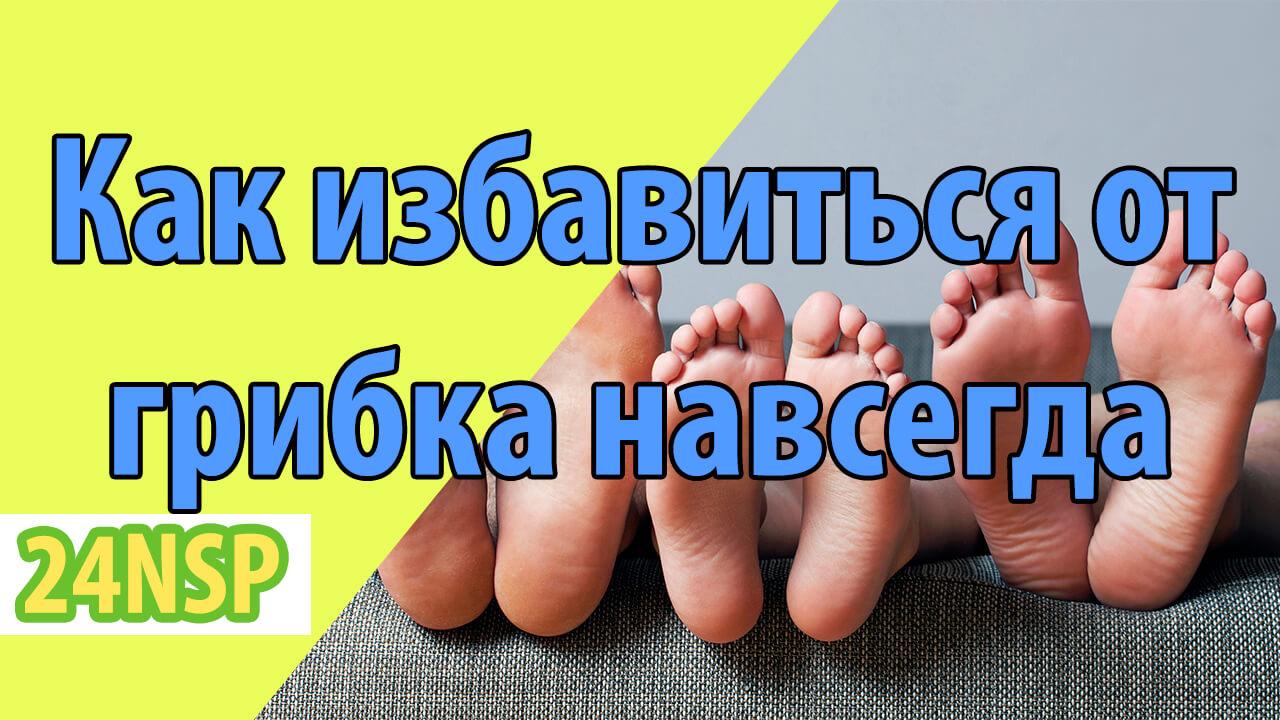 Сибирское здоровье от грибка ногтей