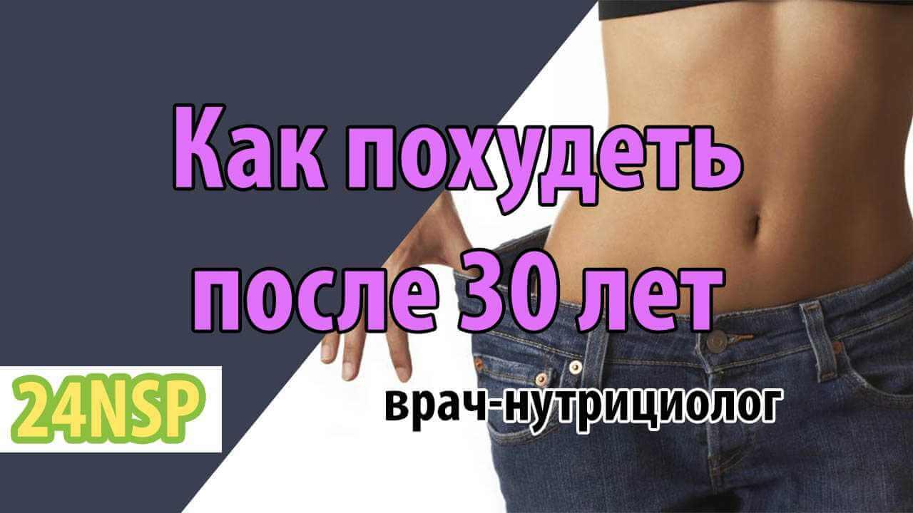 как похудеть после 30 лет женщине
