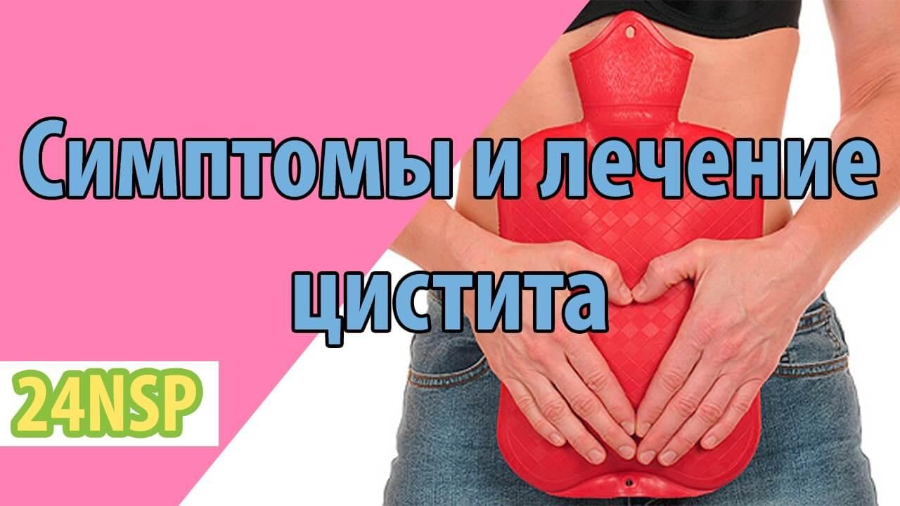 Цистит — лечение болезни